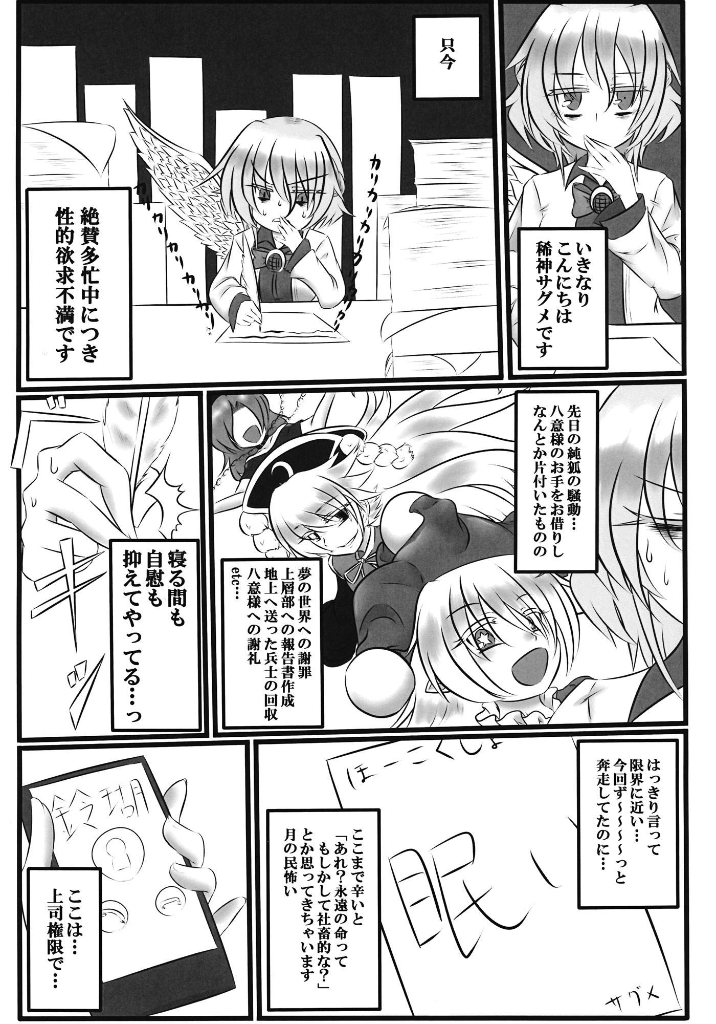 Gekka Chishin 3