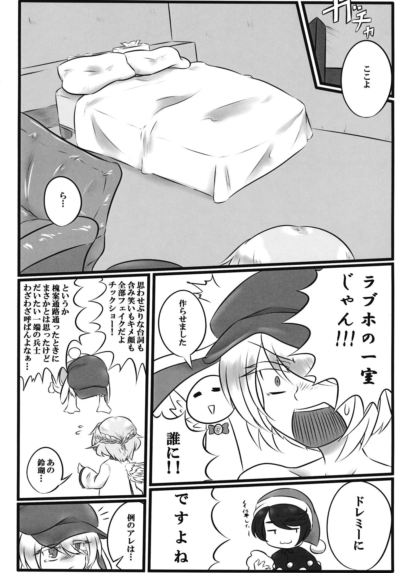 Gekka Chishin 6