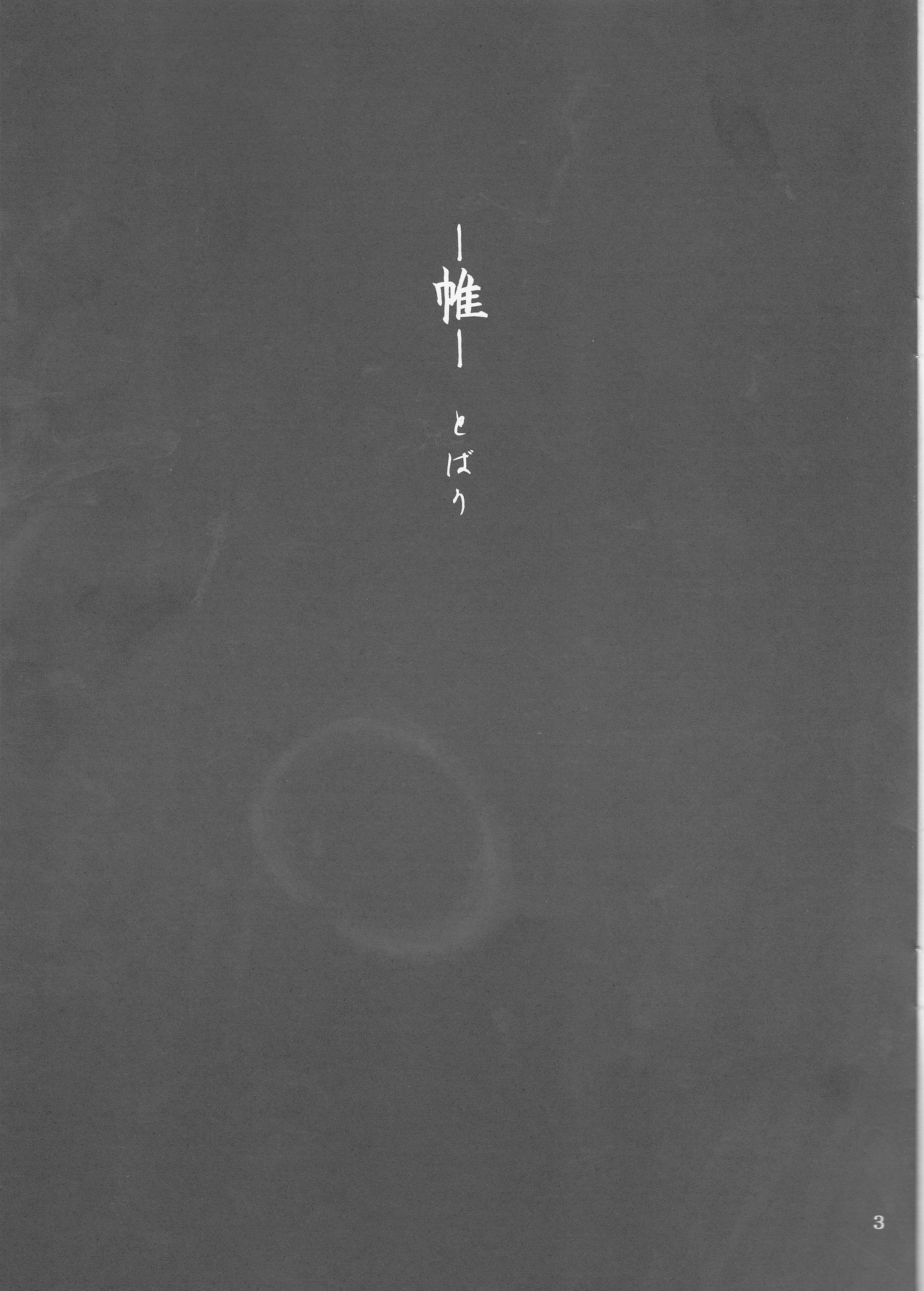 Tobari 2