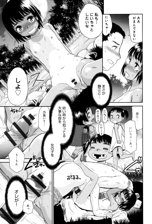 Kasshoku Shoujo Complex 15