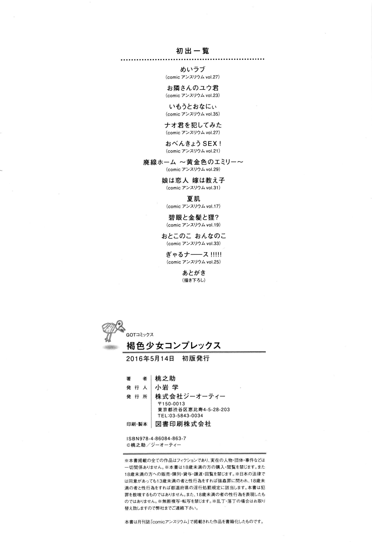 Kasshoku Shoujo Complex 228