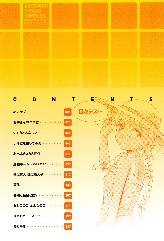 Kasshoku Shoujo Complex 4