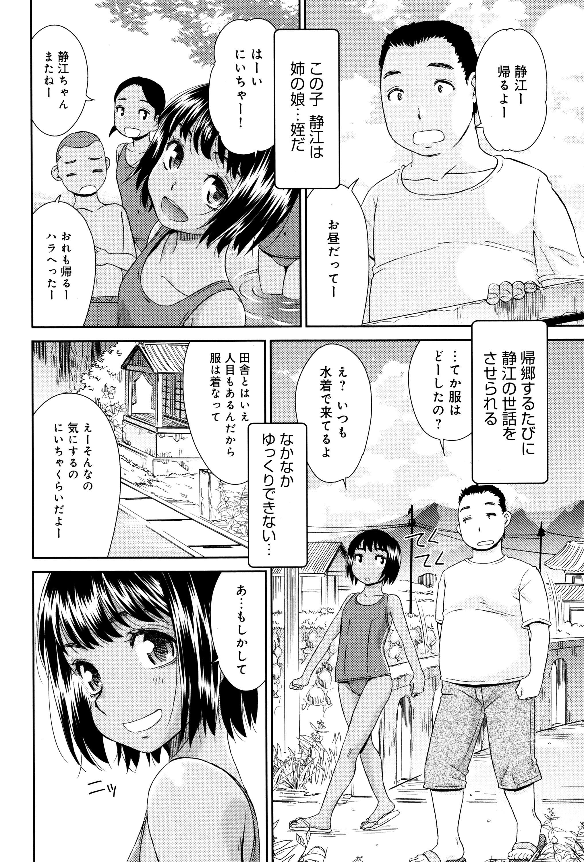Kasshoku Shoujo Complex 6