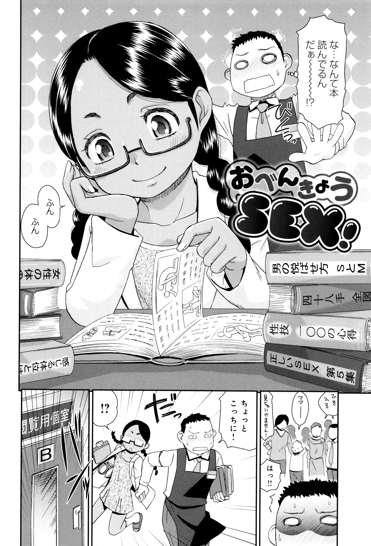 Kasshoku Shoujo Complex 78