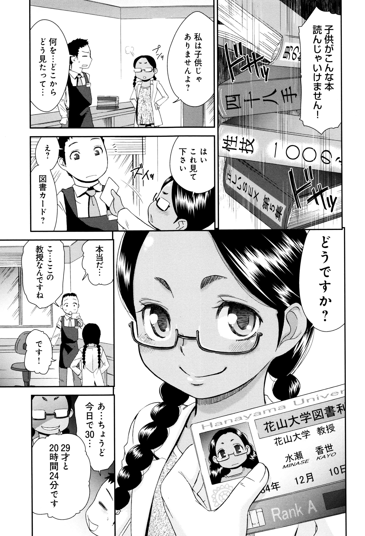Kasshoku Shoujo Complex 79