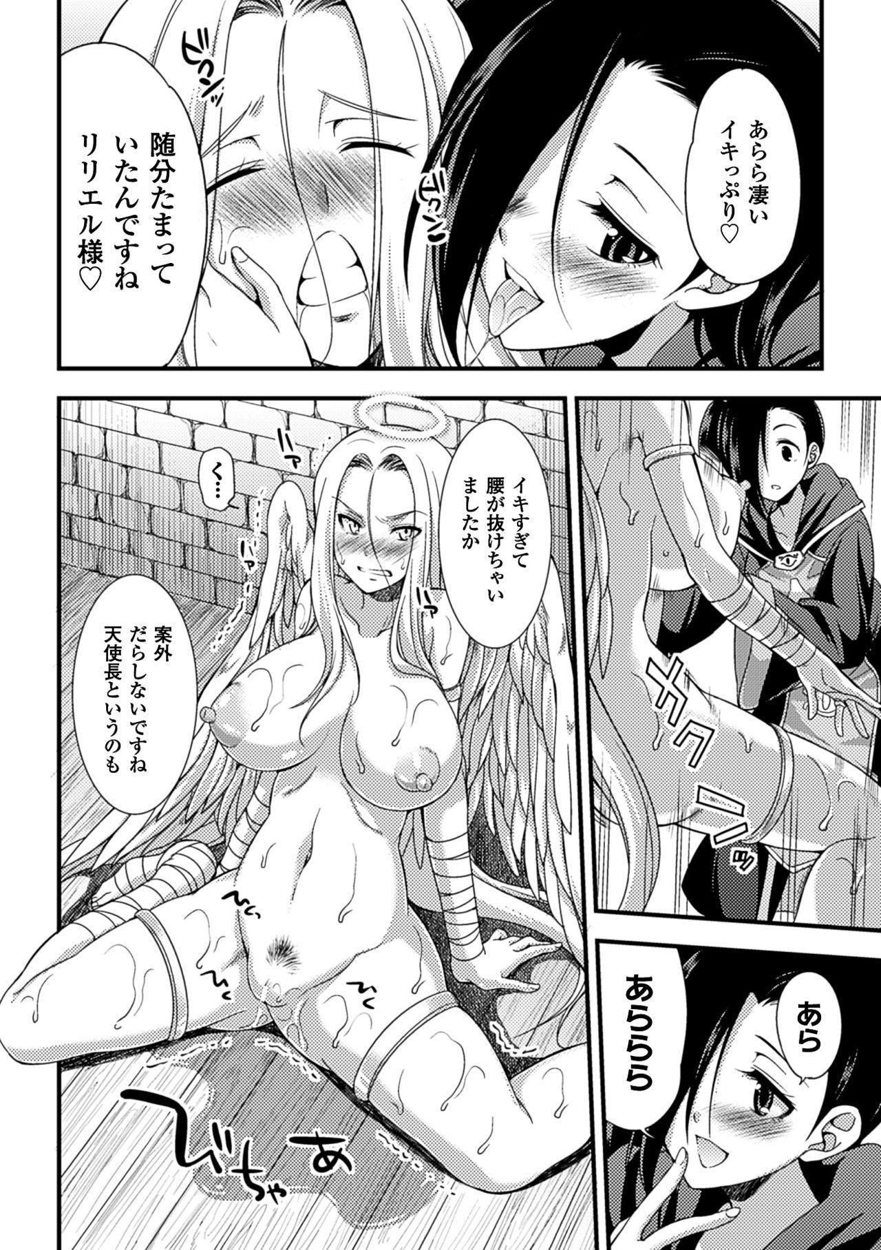 2D Comic Magazine Jingai Musume Haramase Kedakaki Mesu-tachi wa Ningen Kodane ni Kuppuku Suru Vol. 2 12
