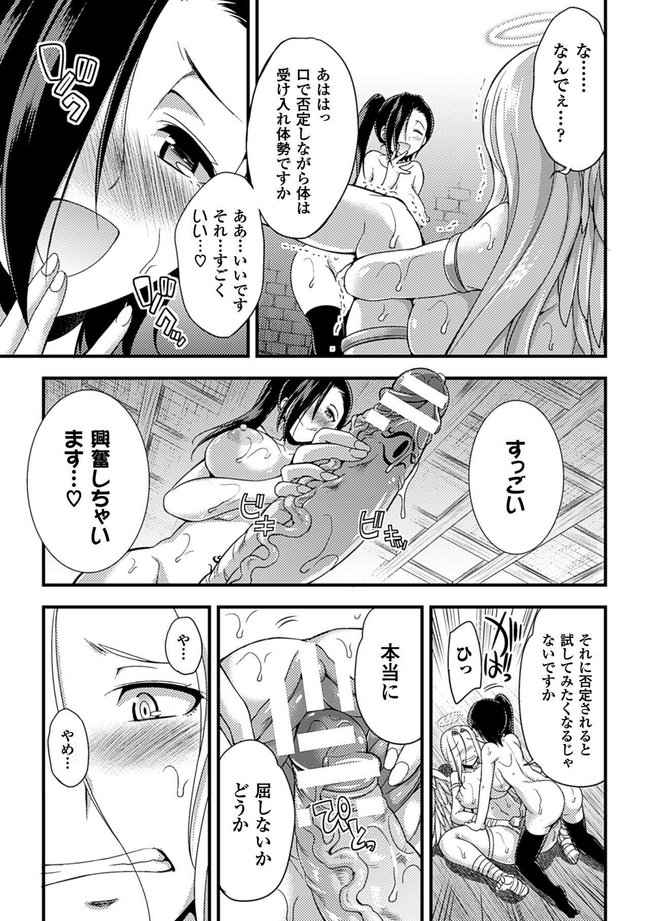2D Comic Magazine Jingai Musume Haramase Kedakaki Mesu-tachi wa Ningen Kodane ni Kuppuku Suru Vol. 2 21