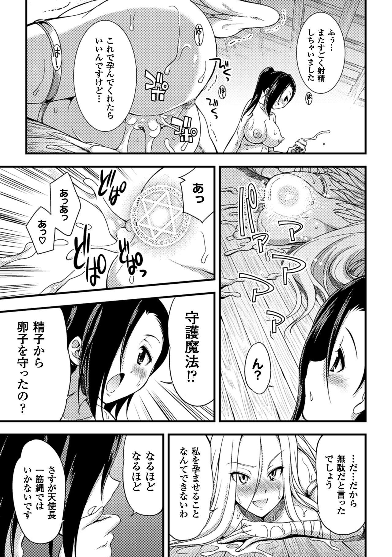 2D Comic Magazine Jingai Musume Haramase Kedakaki Mesu-tachi wa Ningen Kodane ni Kuppuku Suru Vol. 2 25