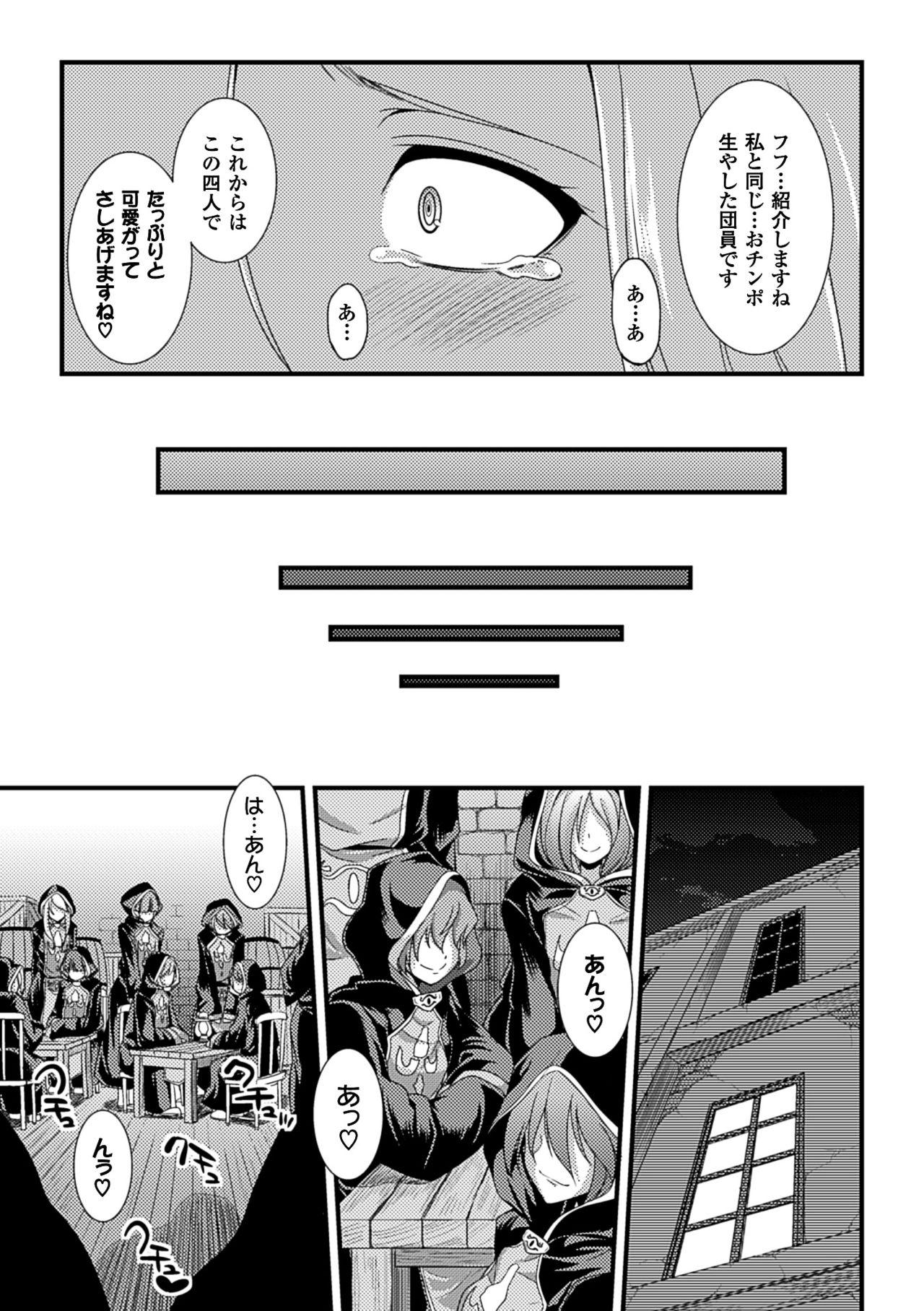2D Comic Magazine Jingai Musume Haramase Kedakaki Mesu-tachi wa Ningen Kodane ni Kuppuku Suru Vol. 2 27