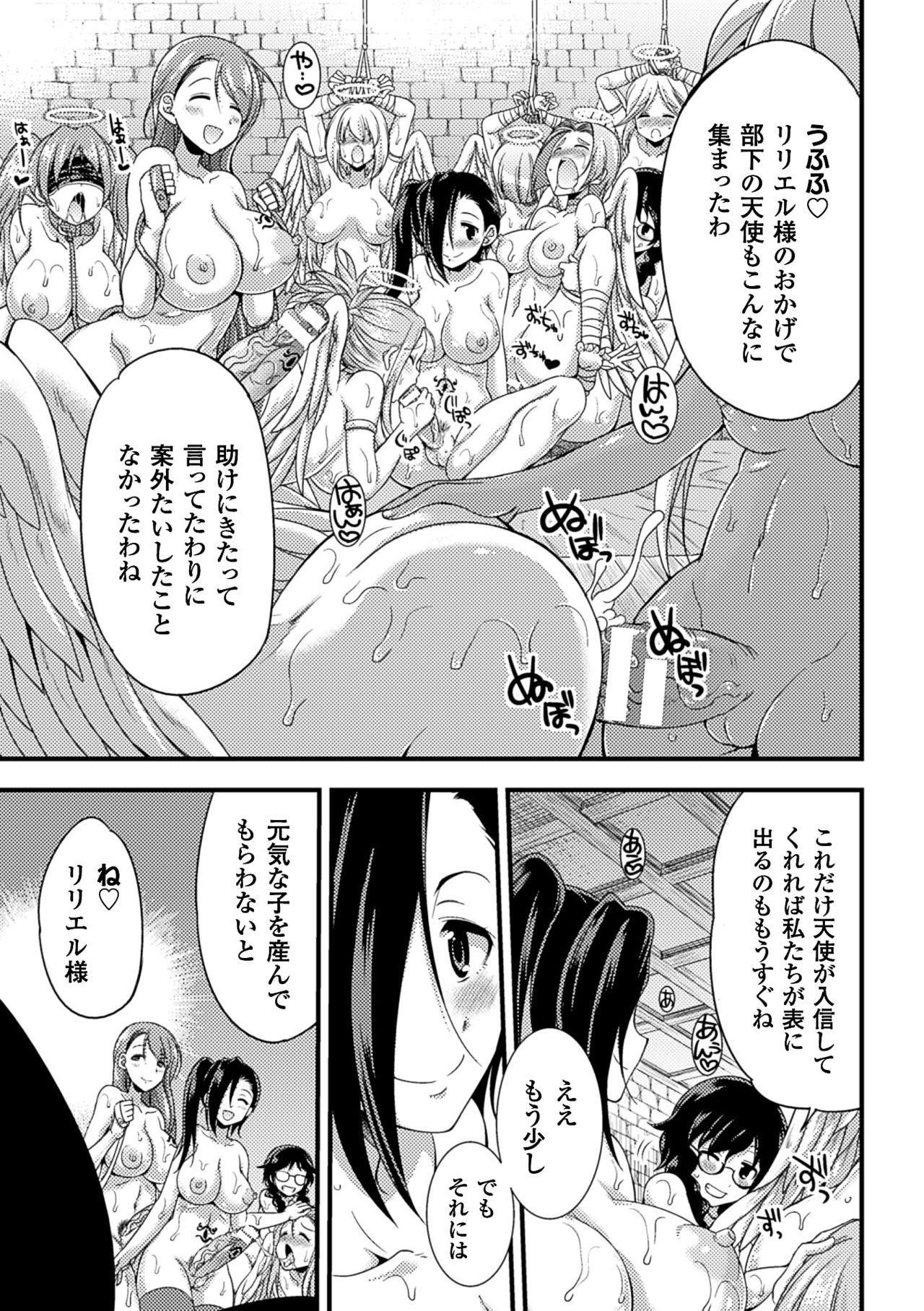 2D Comic Magazine Jingai Musume Haramase Kedakaki Mesu-tachi wa Ningen Kodane ni Kuppuku Suru Vol. 2 39