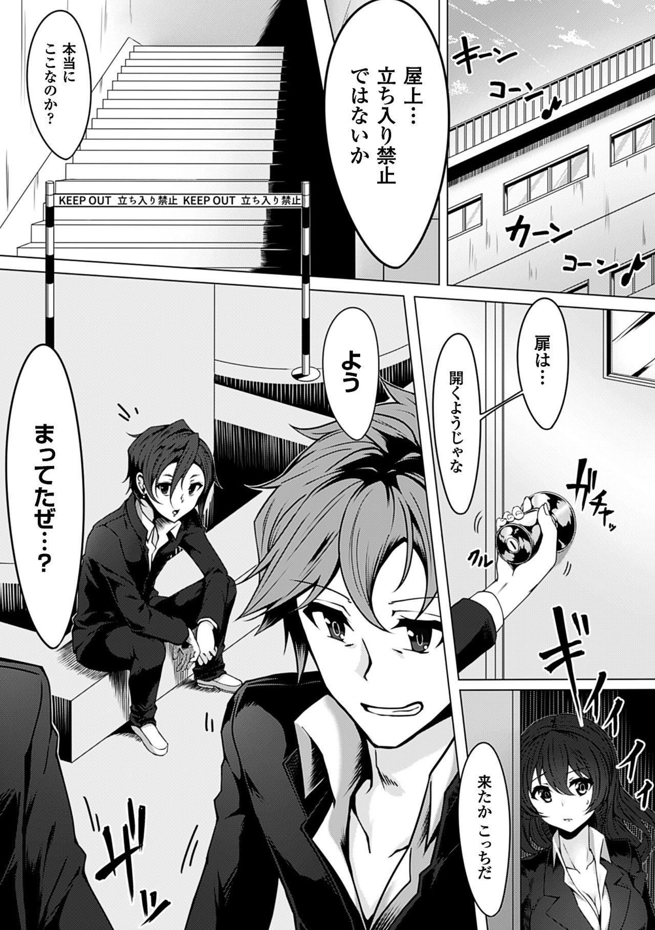 2D Comic Magazine Jingai Musume Haramase Kedakaki Mesu-tachi wa Ningen Kodane ni Kuppuku Suru Vol. 2 46