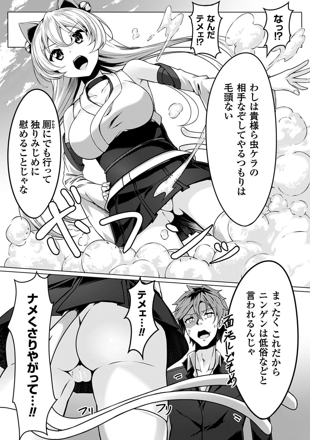 2D Comic Magazine Jingai Musume Haramase Kedakaki Mesu-tachi wa Ningen Kodane ni Kuppuku Suru Vol. 2 48