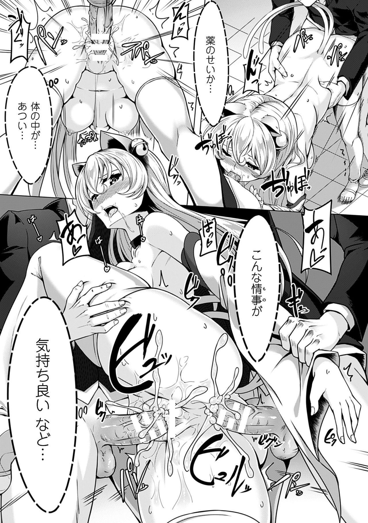 2D Comic Magazine Jingai Musume Haramase Kedakaki Mesu-tachi wa Ningen Kodane ni Kuppuku Suru Vol. 2 56