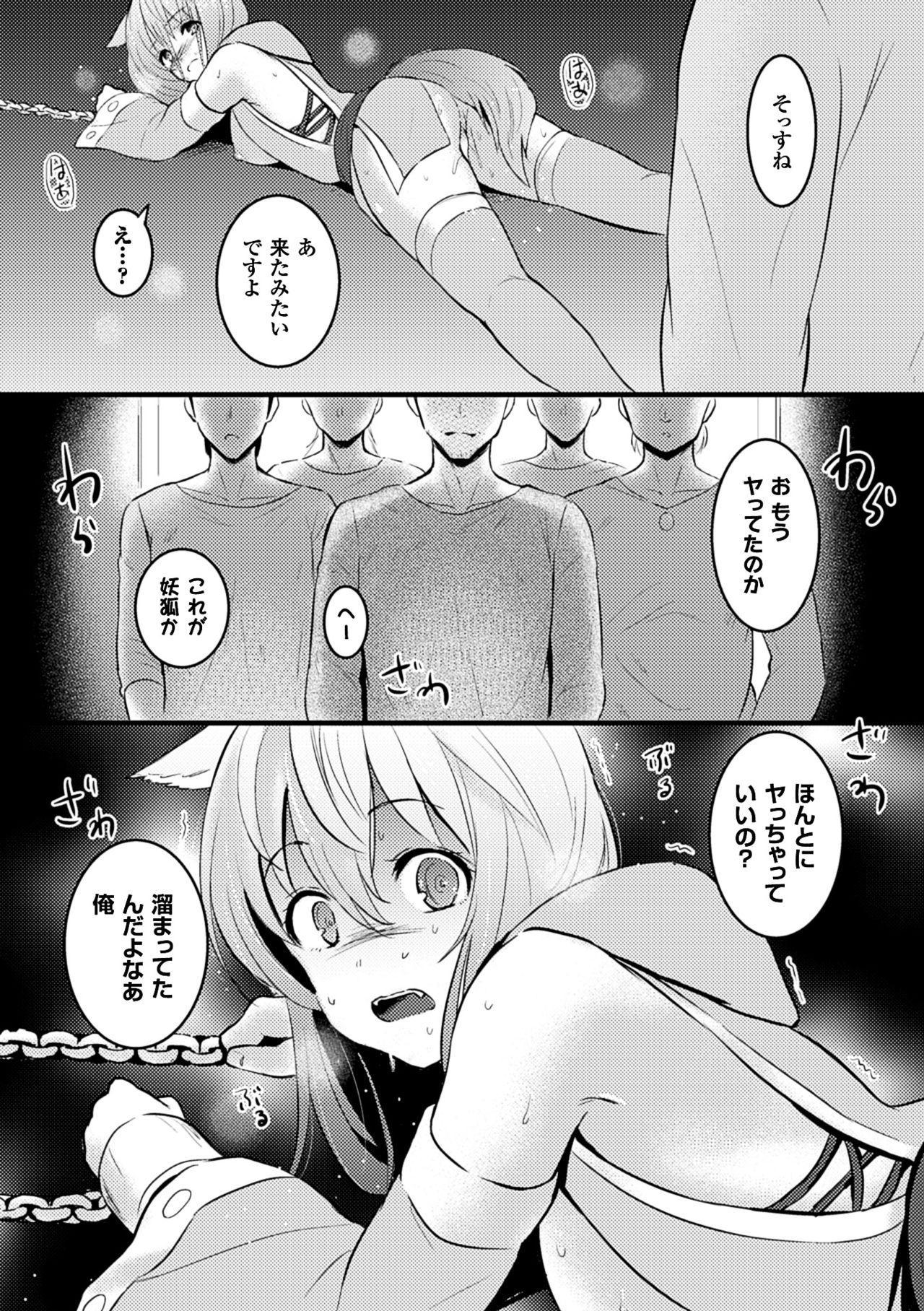 2D Comic Magazine Jingai Musume Haramase Kedakaki Mesu-tachi wa Ningen Kodane ni Kuppuku Suru Vol. 2 79