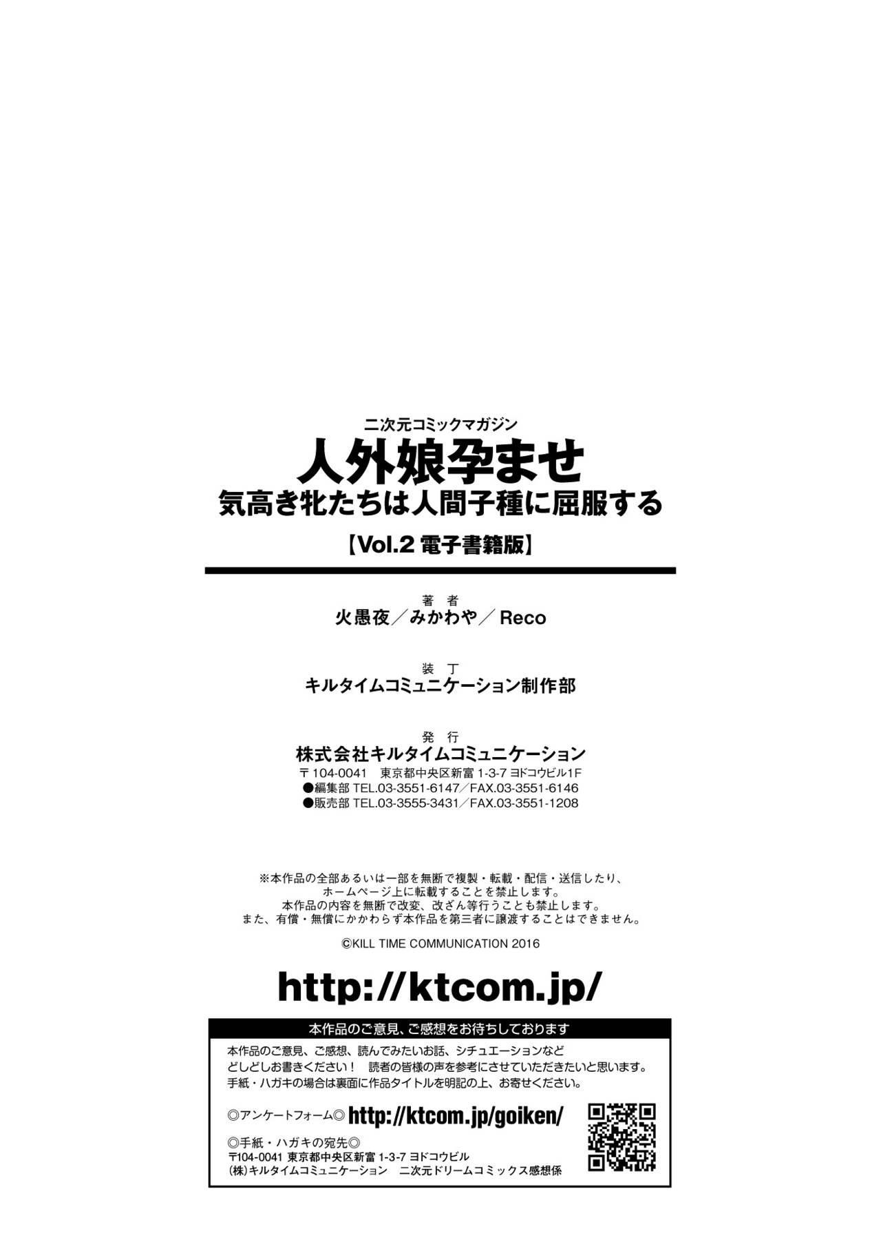 2D Comic Magazine Jingai Musume Haramase Kedakaki Mesu-tachi wa Ningen Kodane ni Kuppuku Suru Vol. 2 87