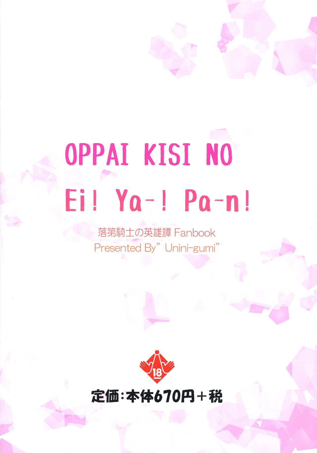 (C89) [Uninigumi (Unini☆Seven)] Oppai Kisi no Ei! Ya-! Pa-n! (Rakudai Kishi no Cavalry) [English] {doujin-moe.us} 14