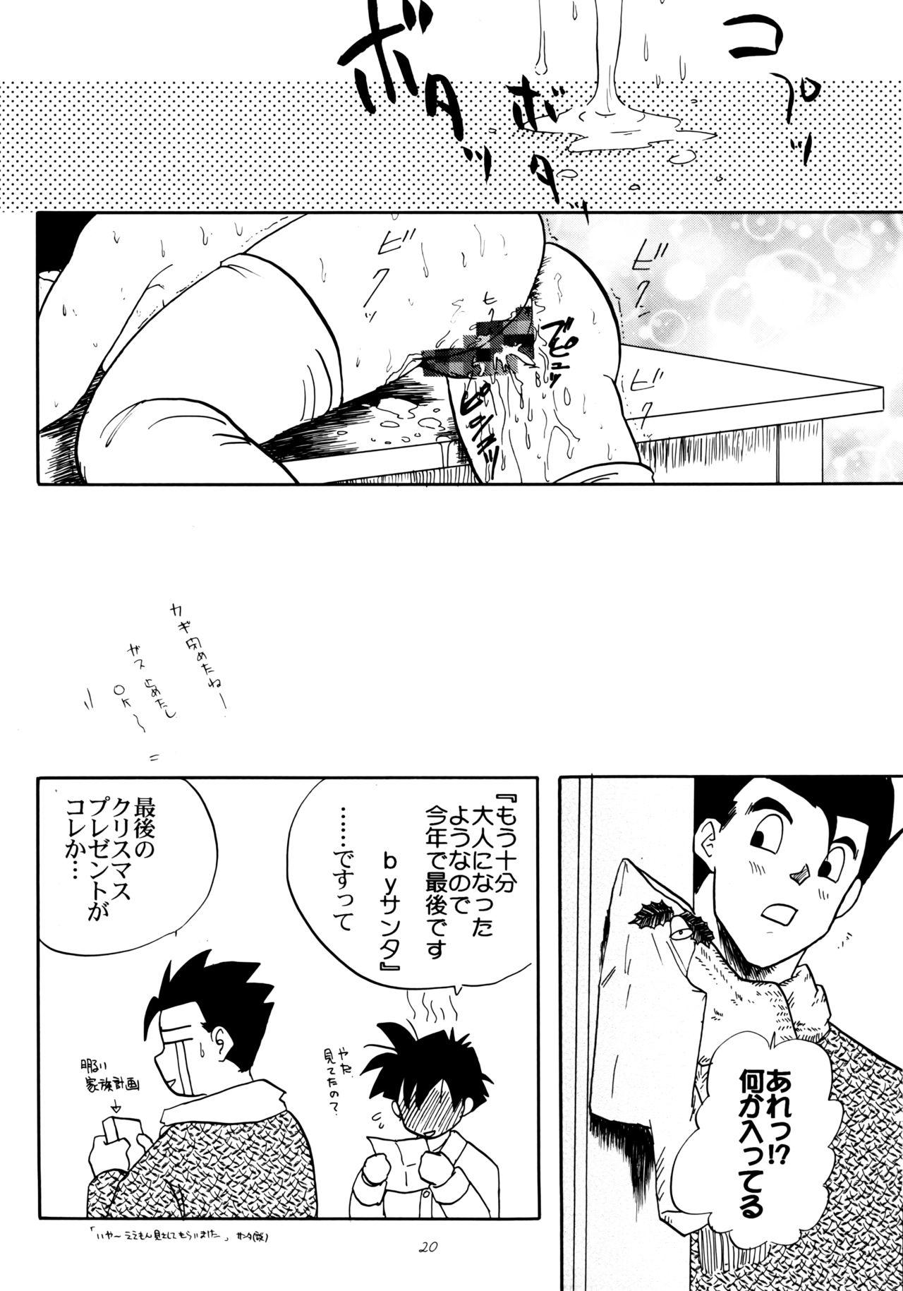 Wakayo 19