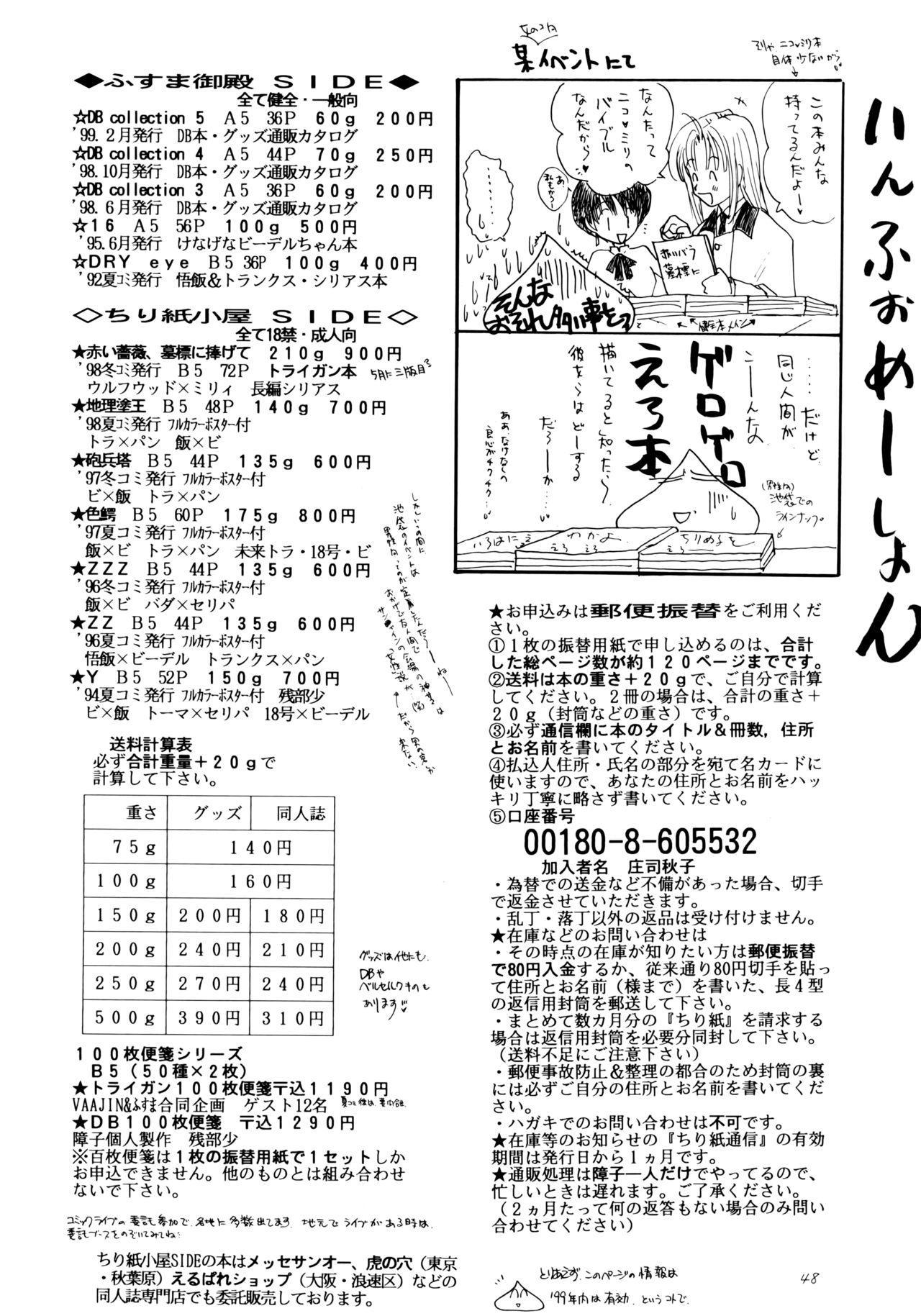 Wakayo 47