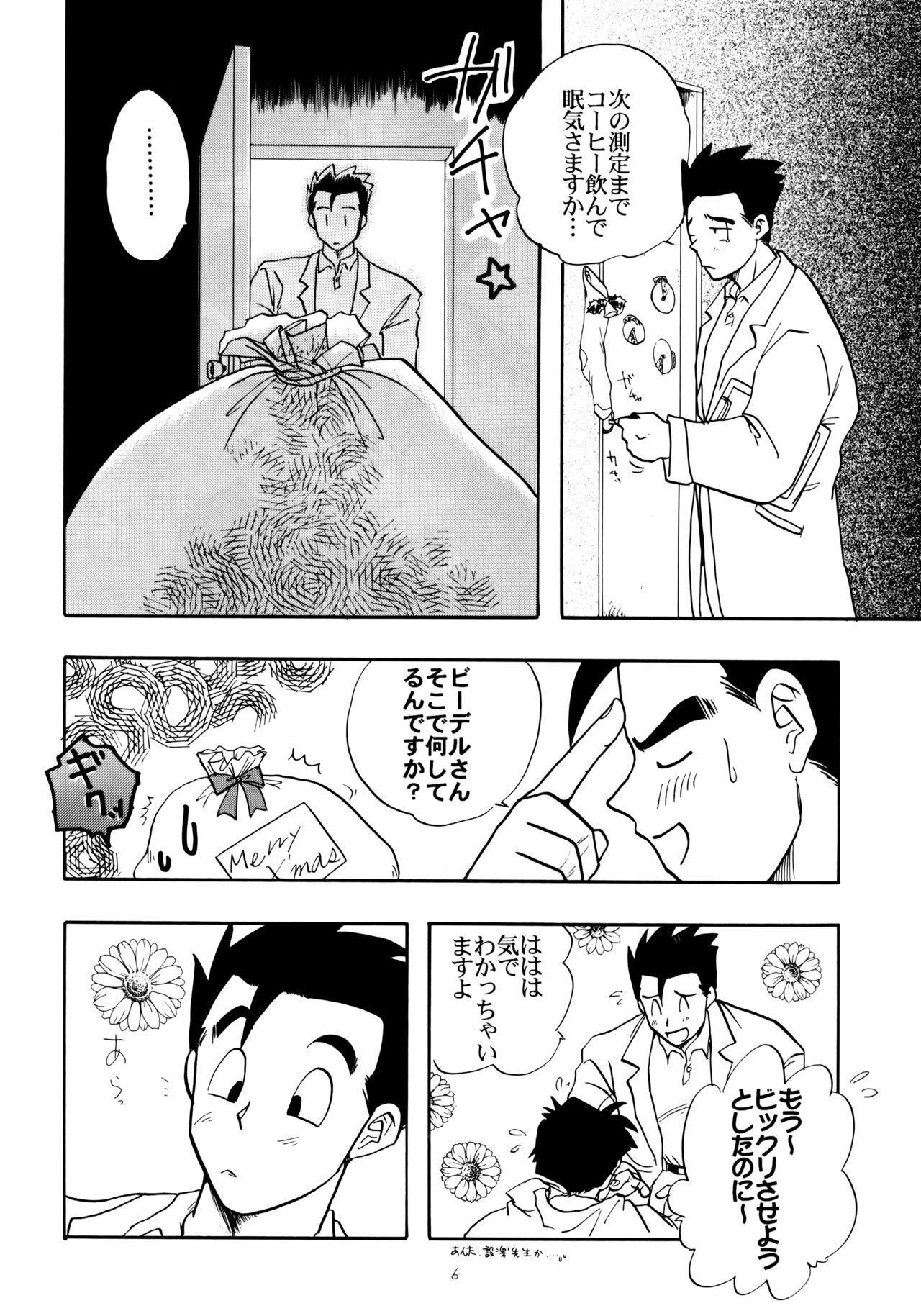 Wakayo 5