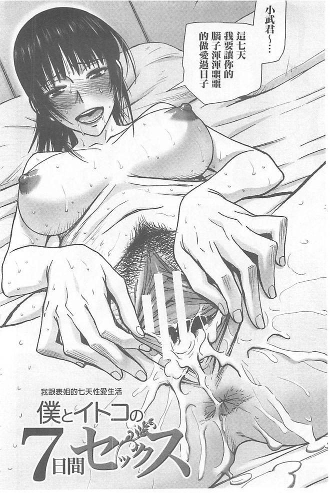 Bokura no Sex 106