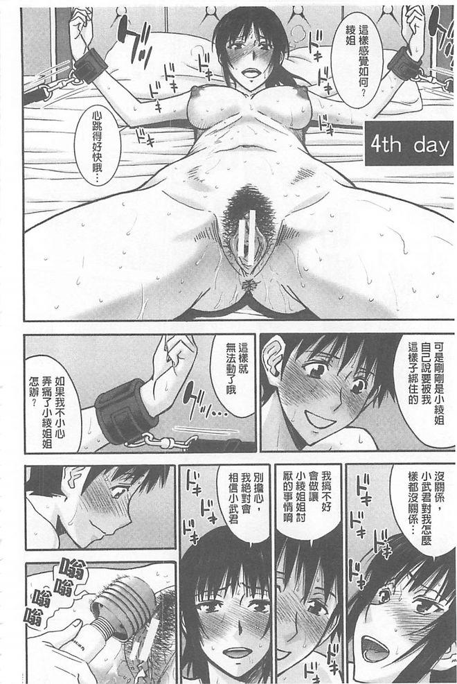 Bokura no Sex 114