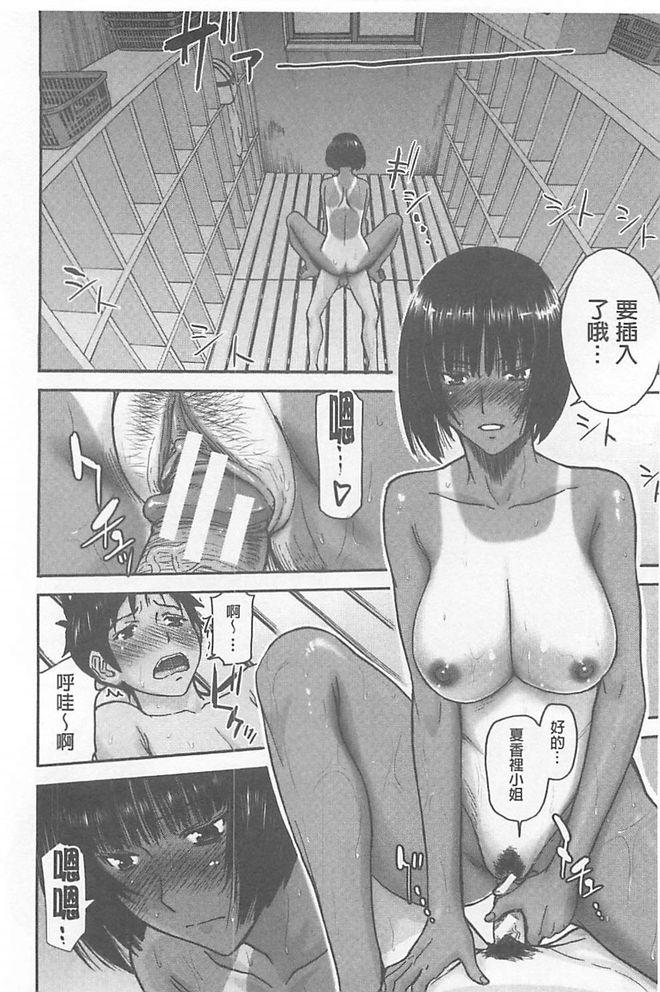Bokura no Sex 14