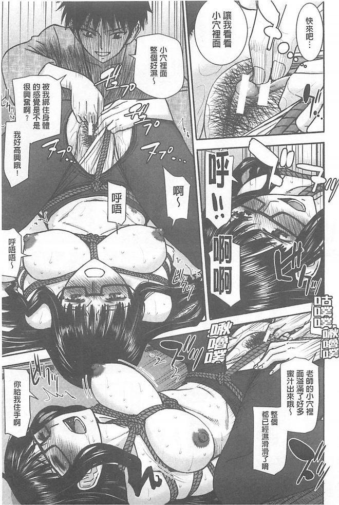 Bokura no Sex 53