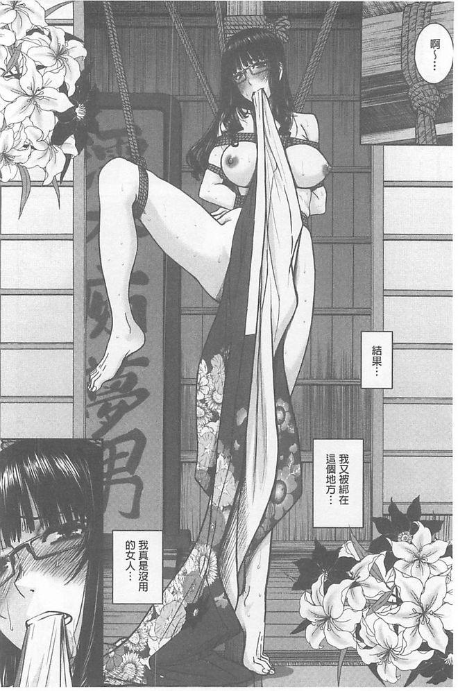 Bokura no Sex 62