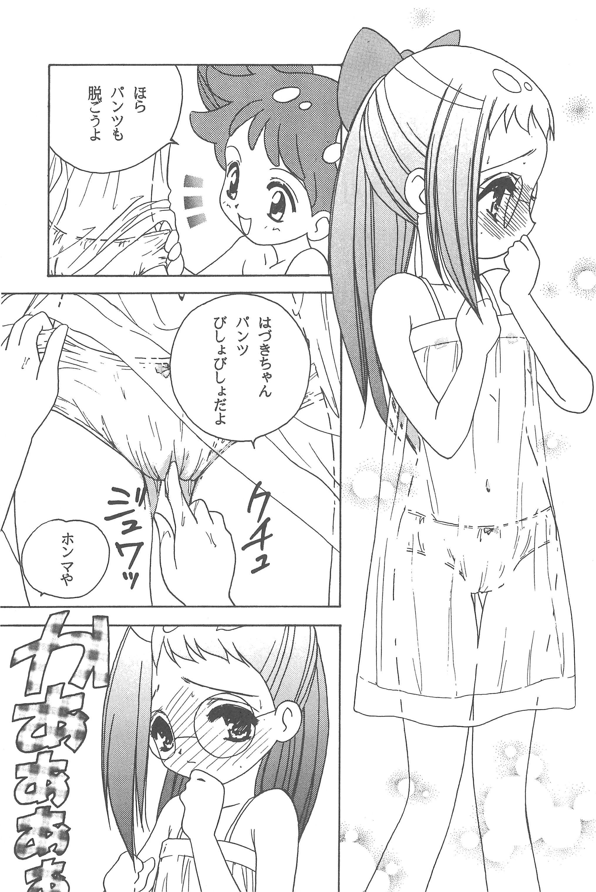 Mukatsuki Teikoku Soushuuhen 11