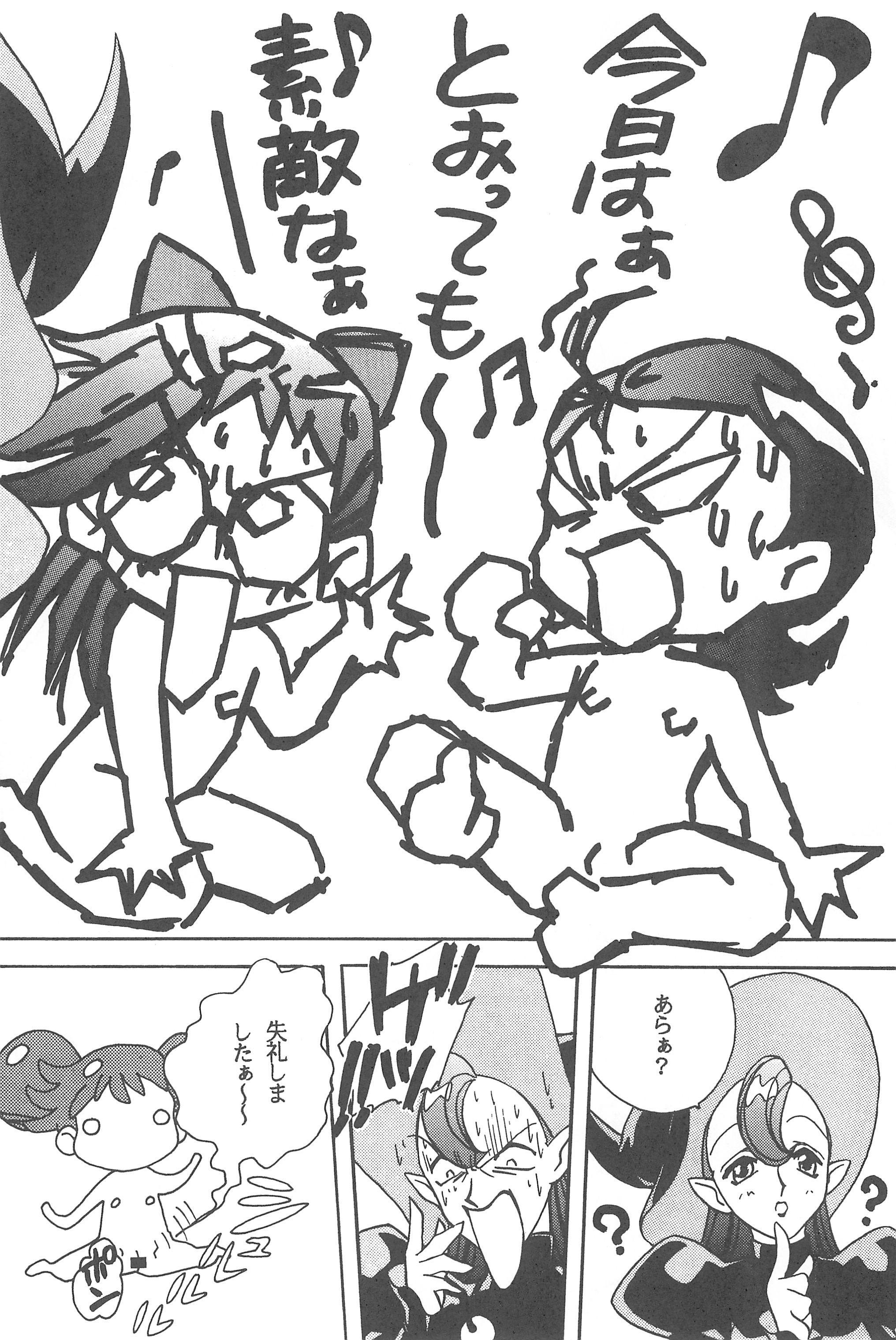 Mukatsuki Teikoku Soushuuhen 19