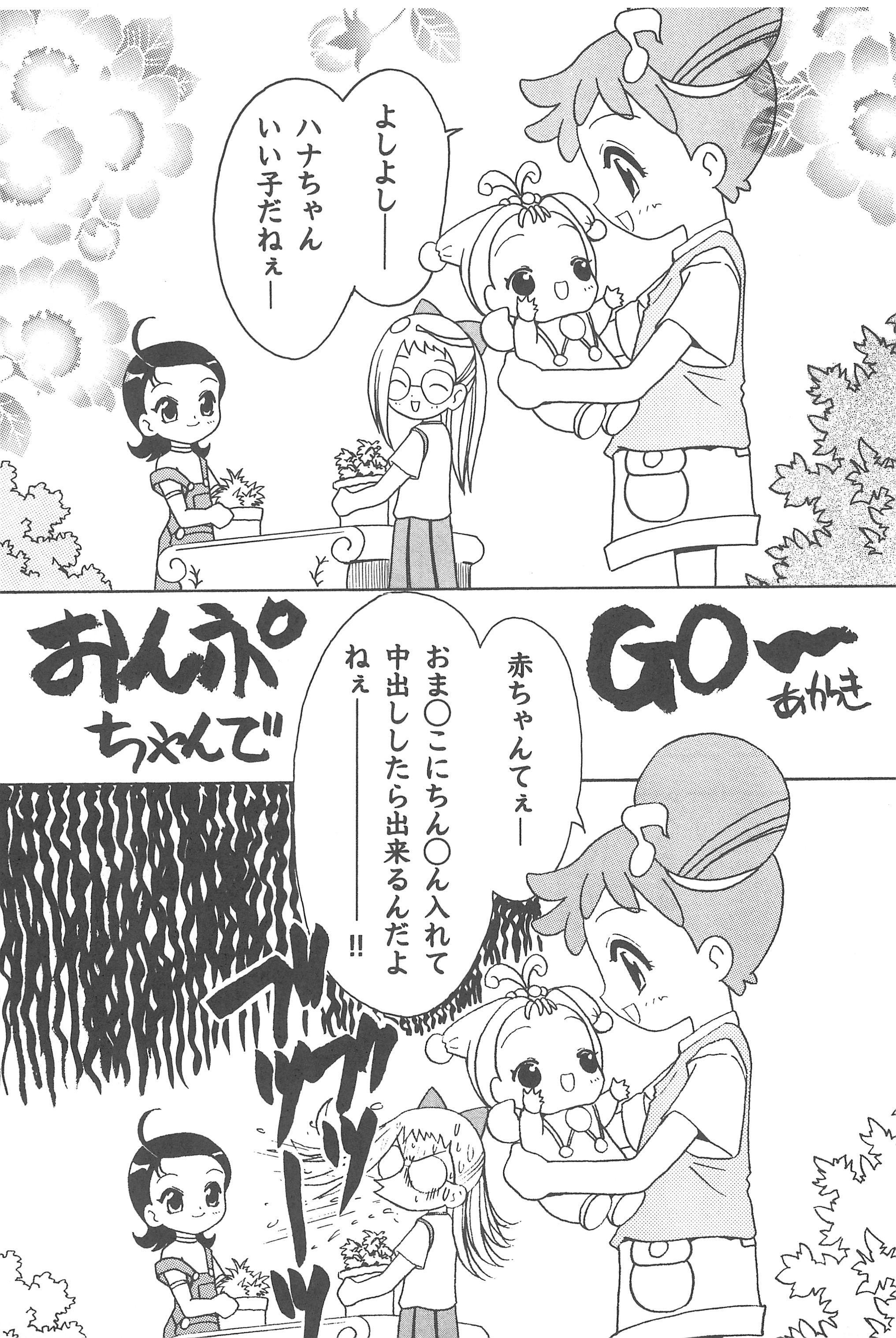 Mukatsuki Teikoku Soushuuhen 24