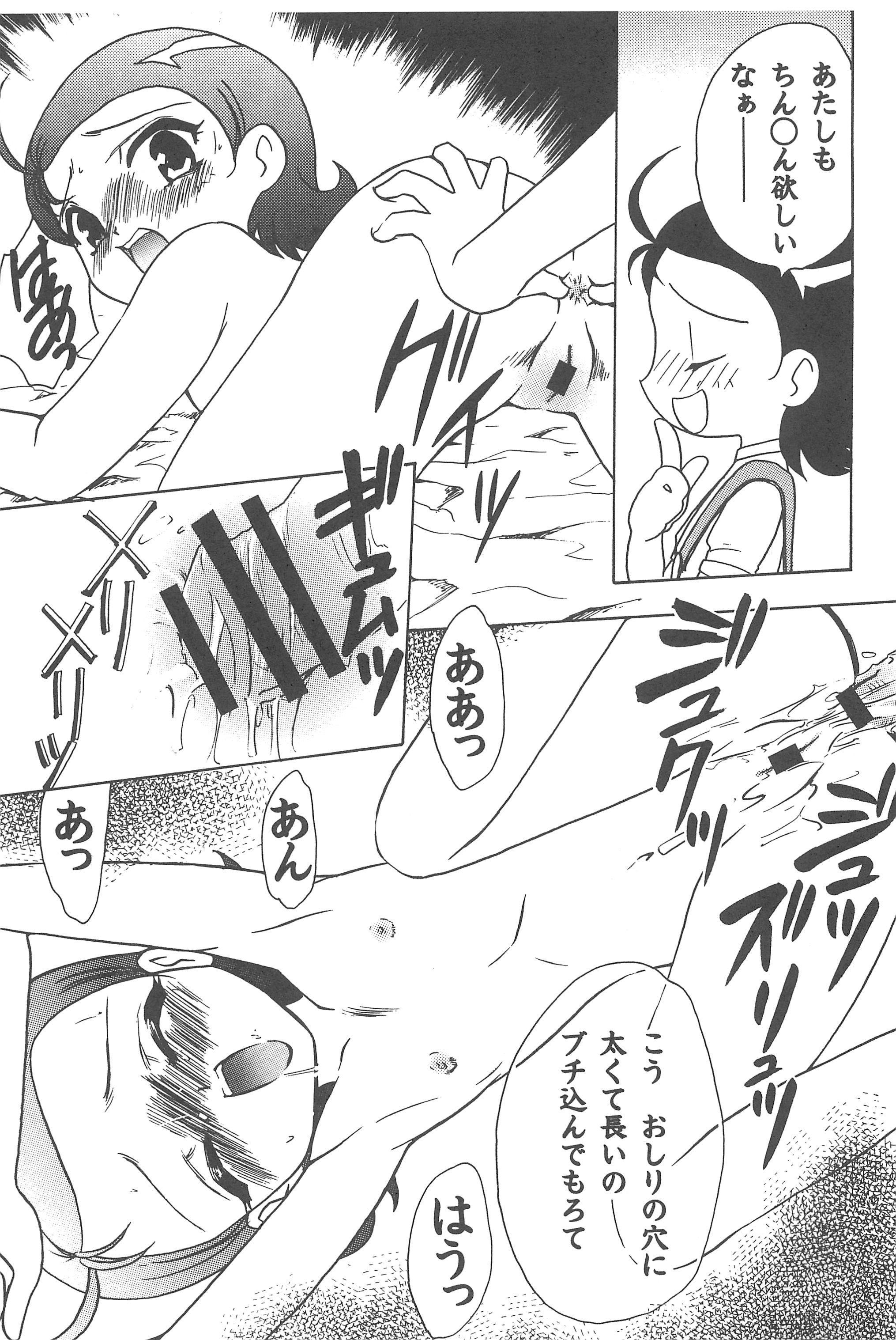 Mukatsuki Teikoku Soushuuhen 26