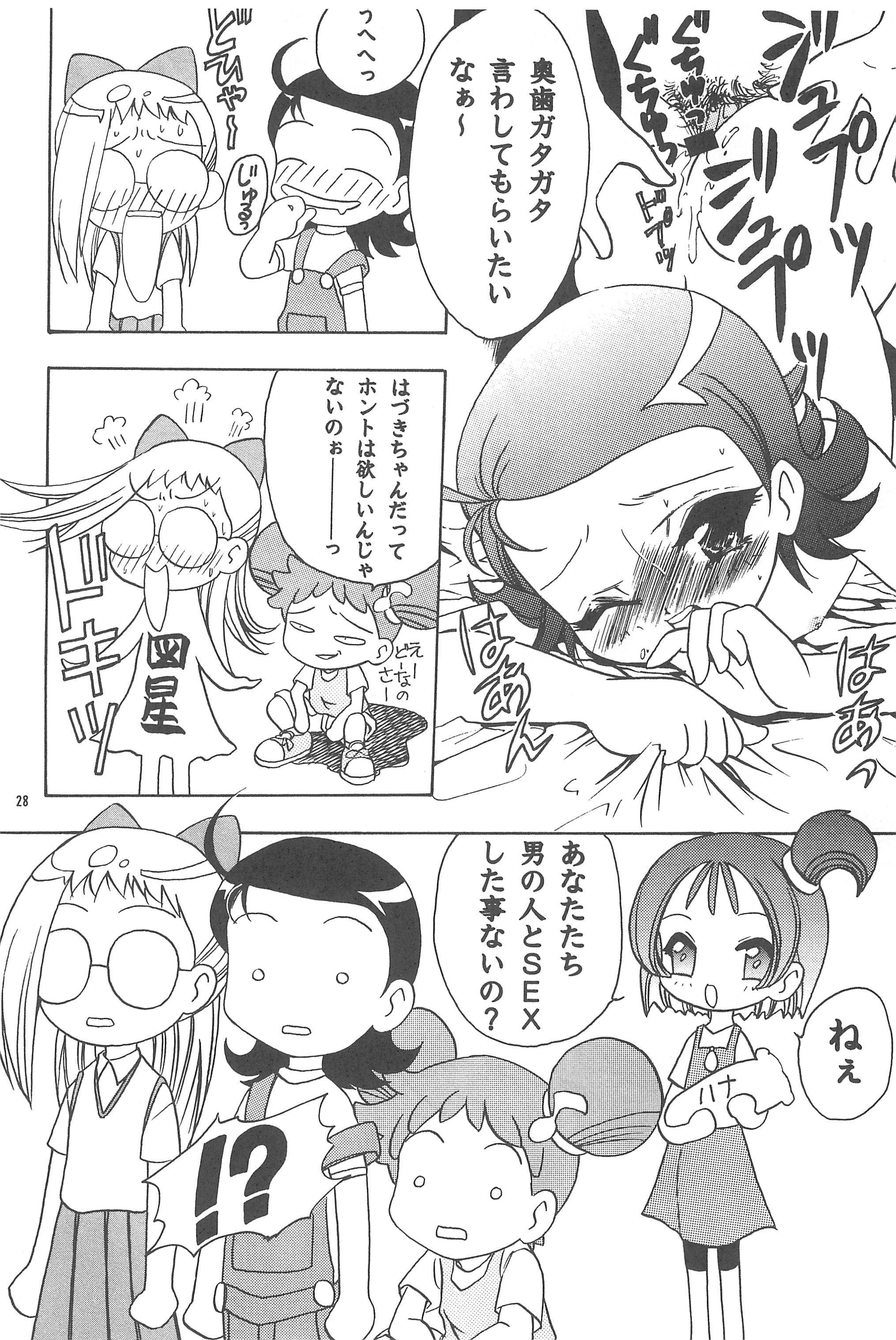 Mukatsuki Teikoku Soushuuhen 27