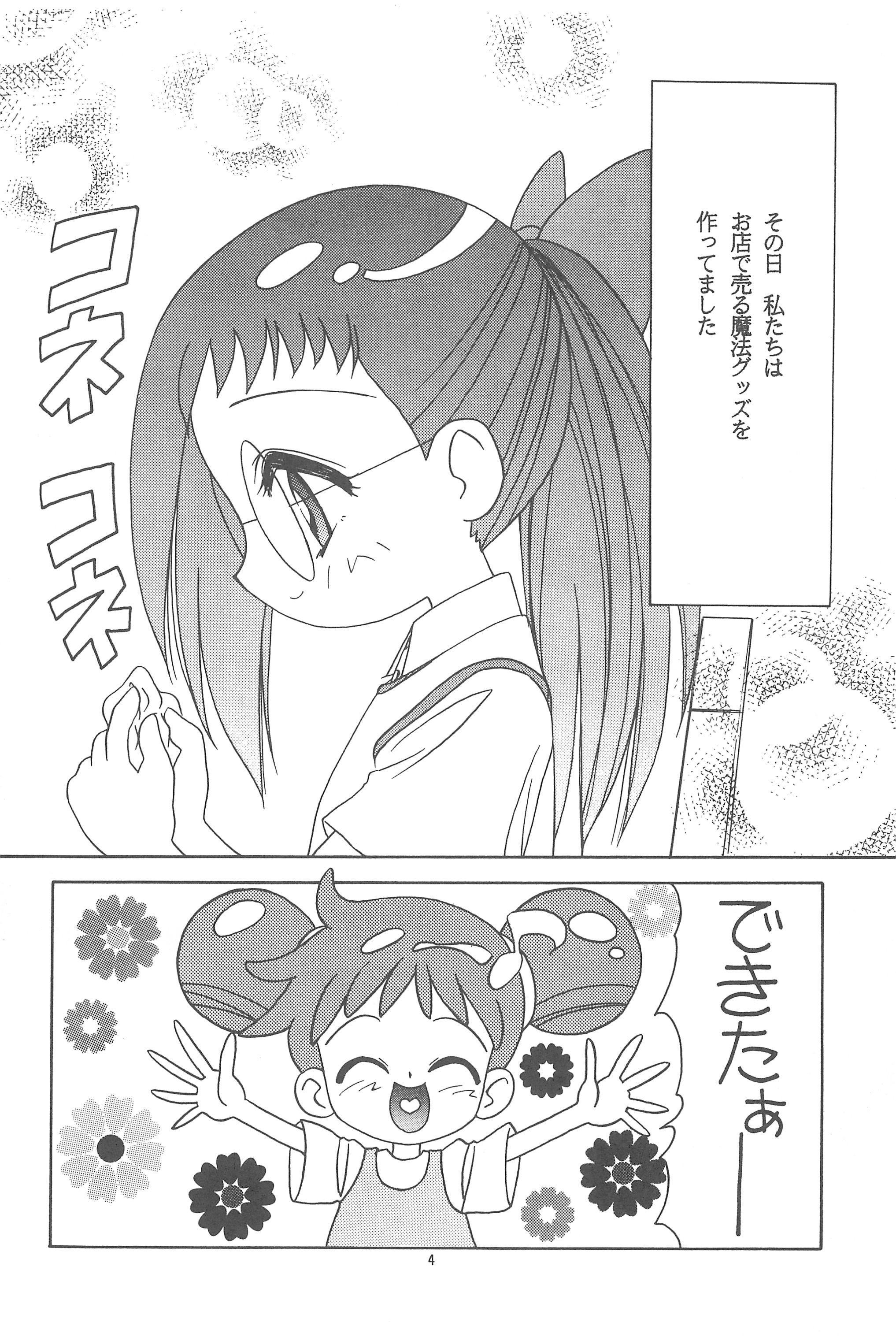 Mukatsuki Teikoku Soushuuhen 3