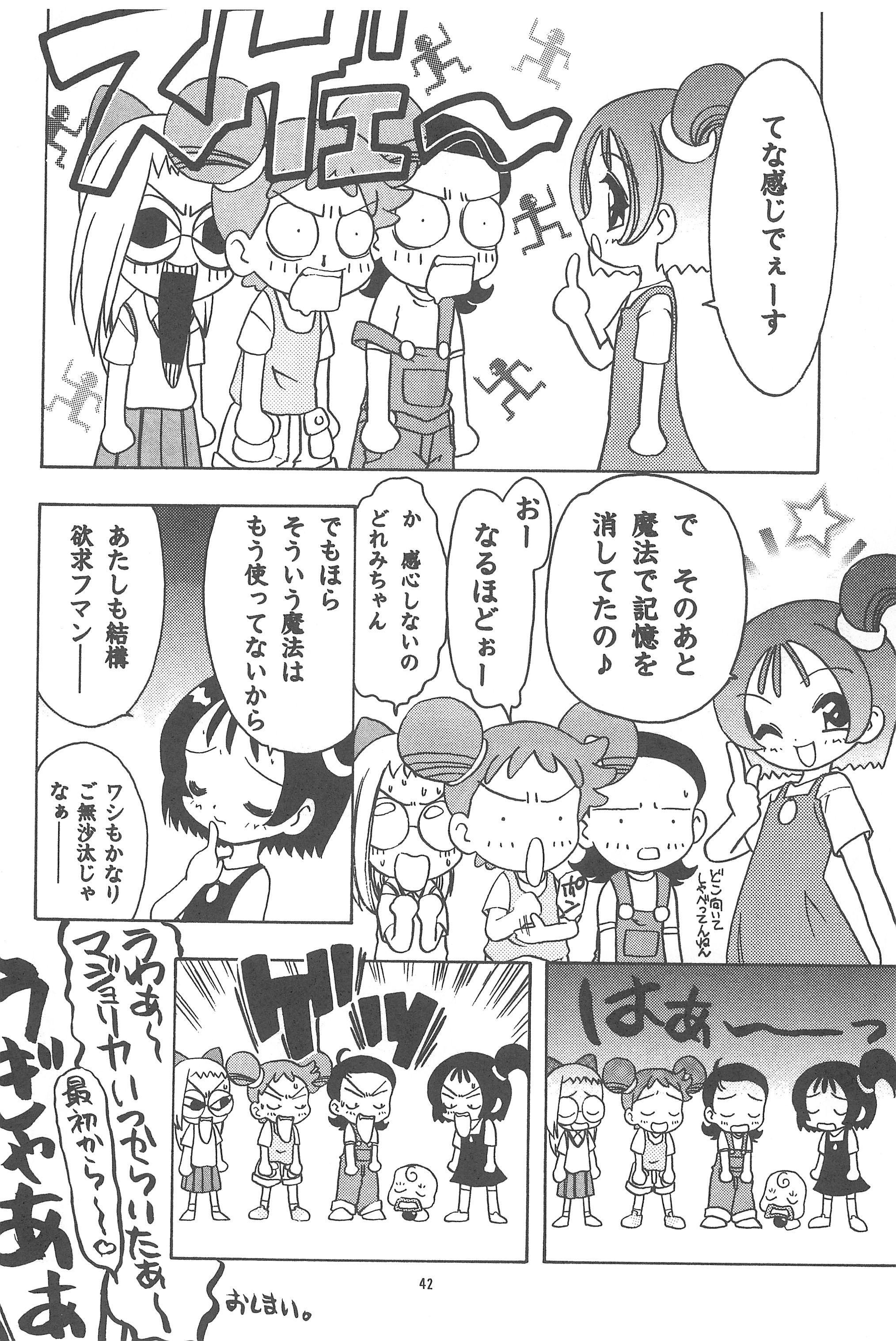 Mukatsuki Teikoku Soushuuhen 41