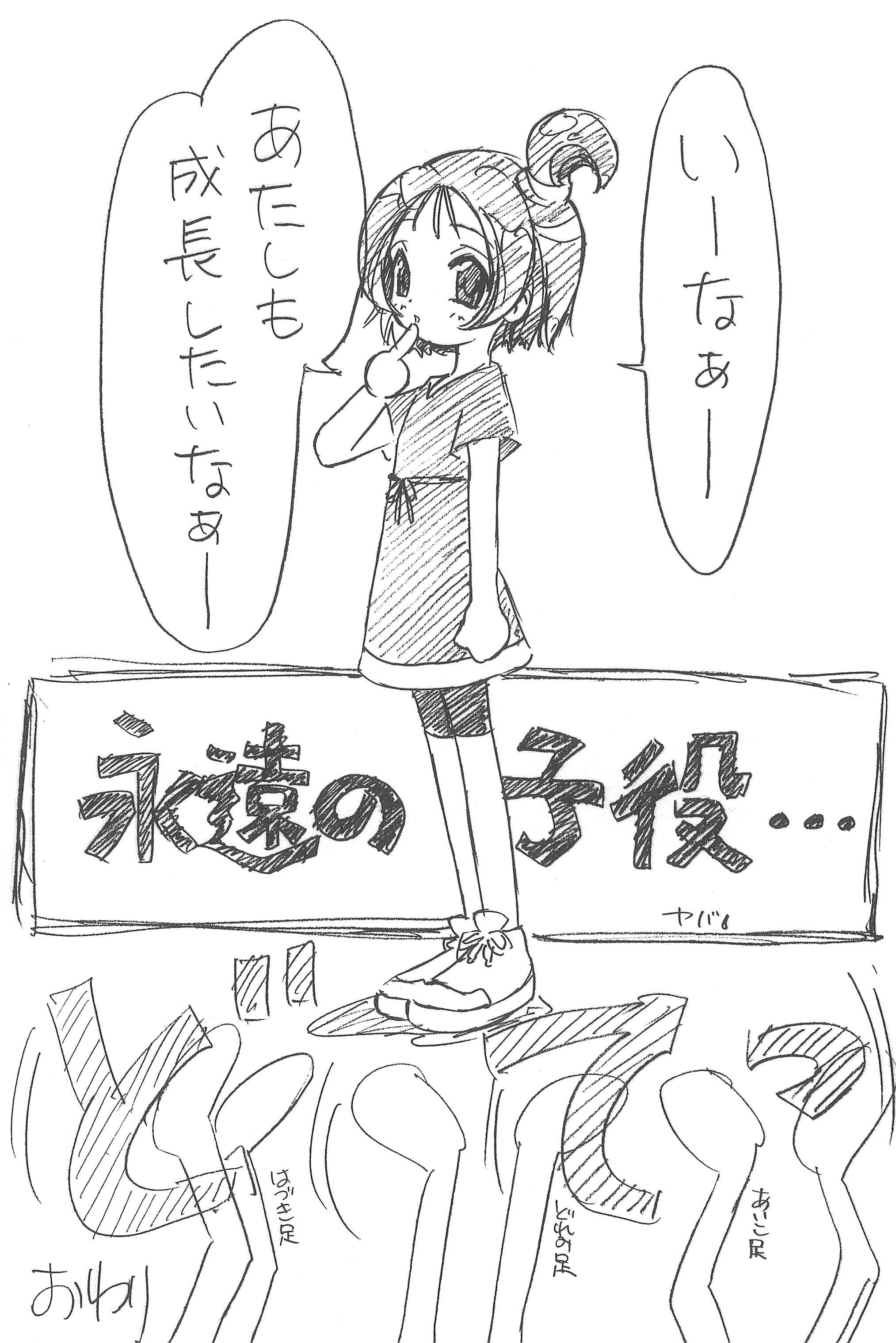 Mukatsuki Teikoku Soushuuhen 45