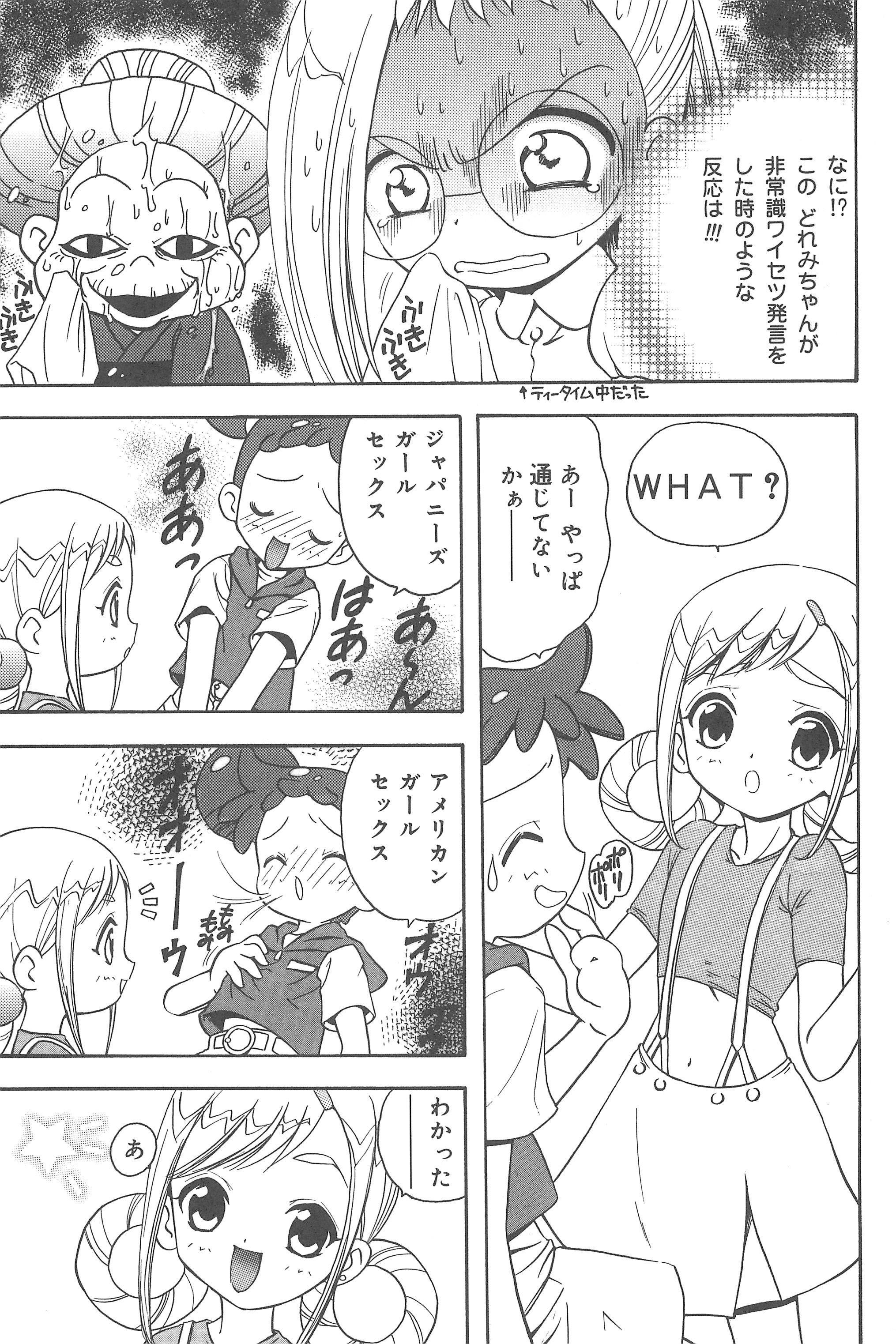 Mukatsuki Teikoku Soushuuhen 48