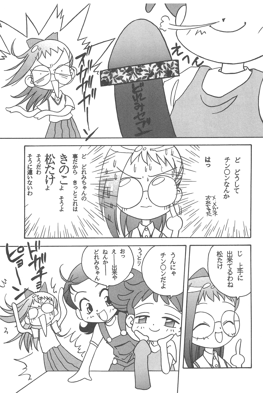 Mukatsuki Teikoku Soushuuhen 4