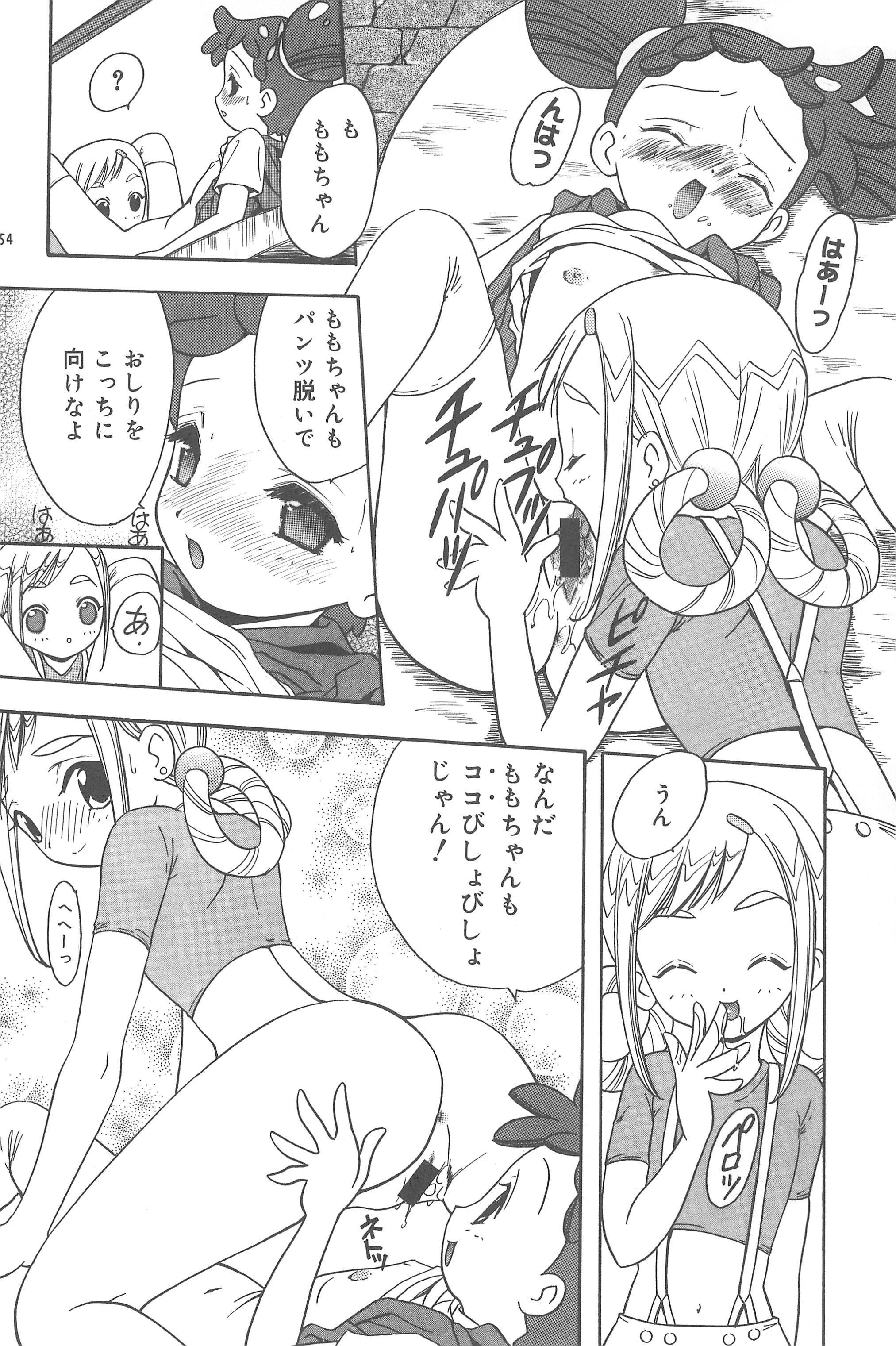 Mukatsuki Teikoku Soushuuhen 53