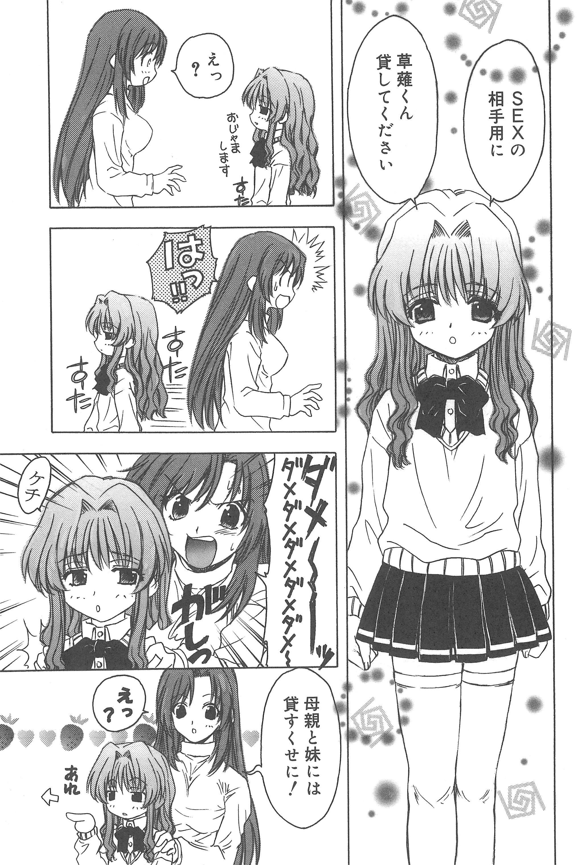 Mukatsuki Teikoku Soushuuhen 72