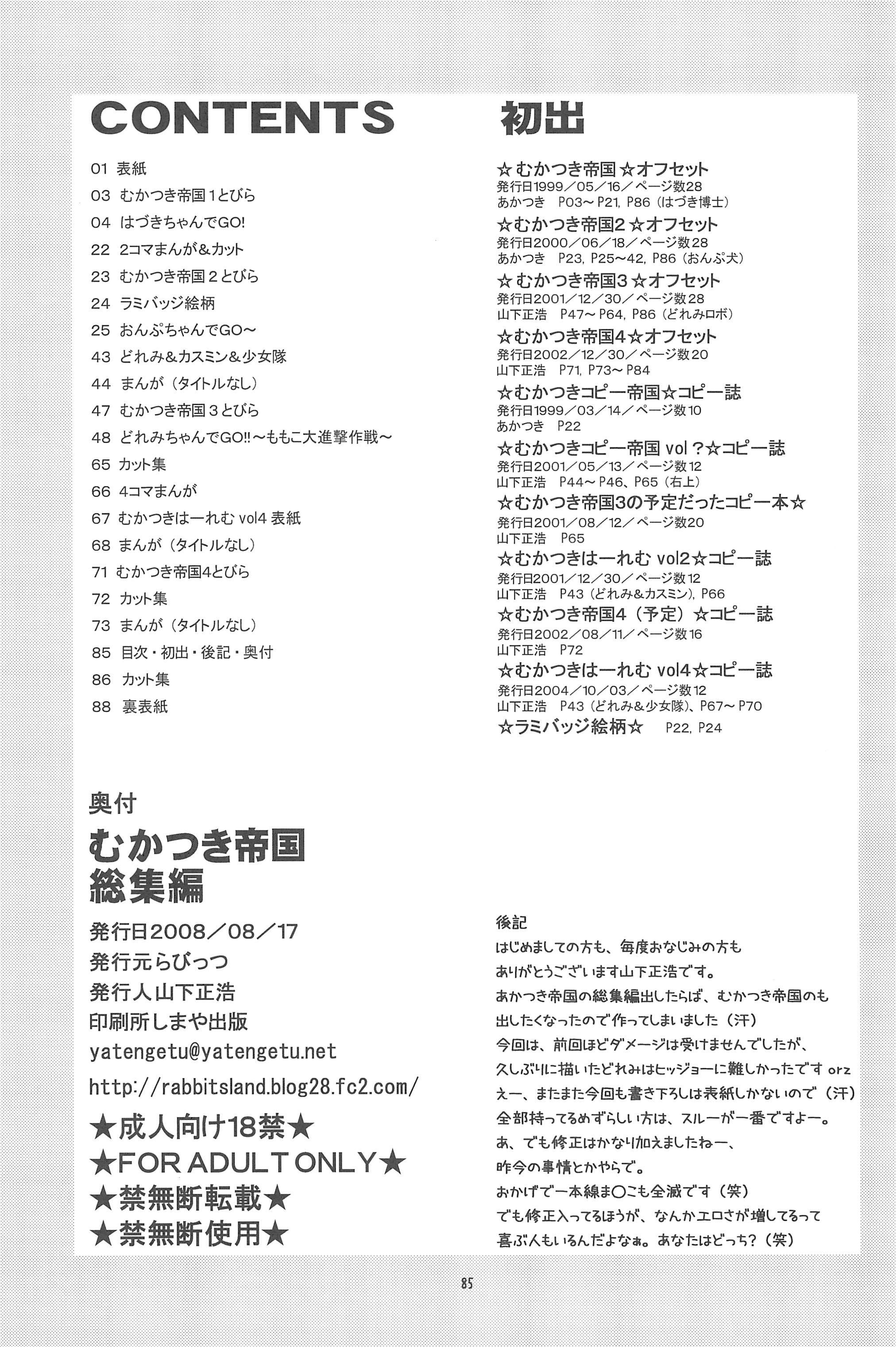 Mukatsuki Teikoku Soushuuhen 84