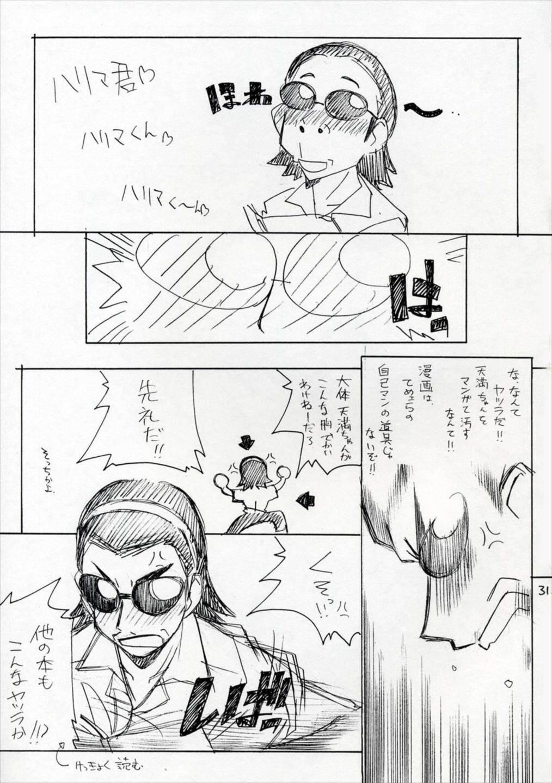 Mousou Shoujo 29