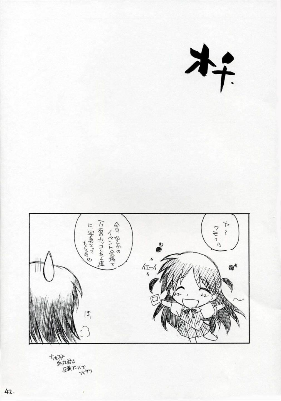 Mousou Shoujo 40