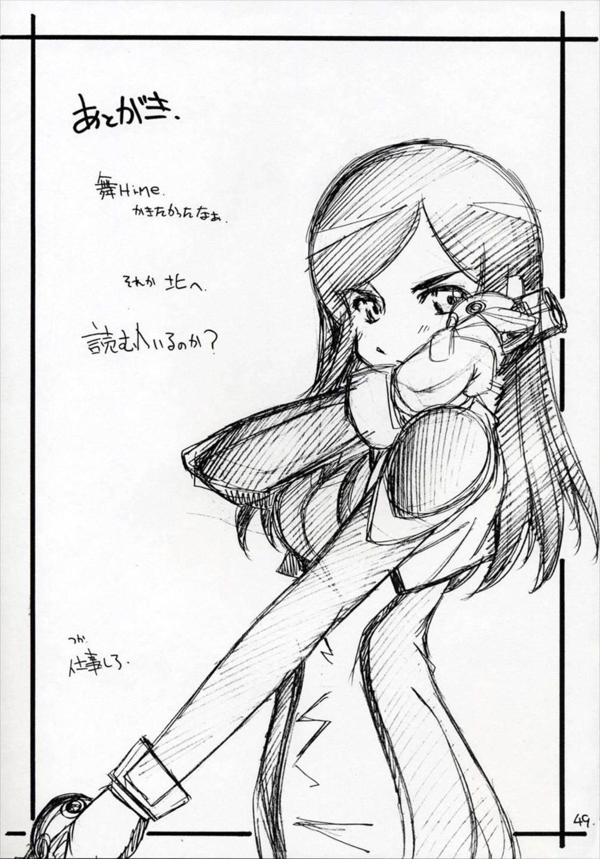 Mousou Shoujo 47
