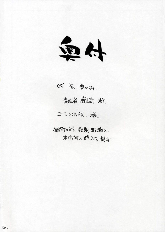 Mousou Shoujo 48