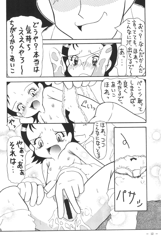 Aikocchi Club 11