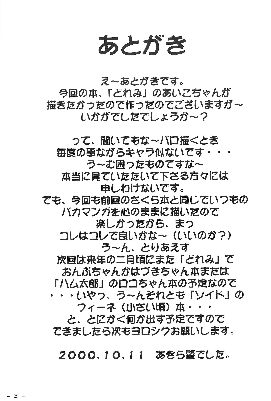 Aikocchi Club 24