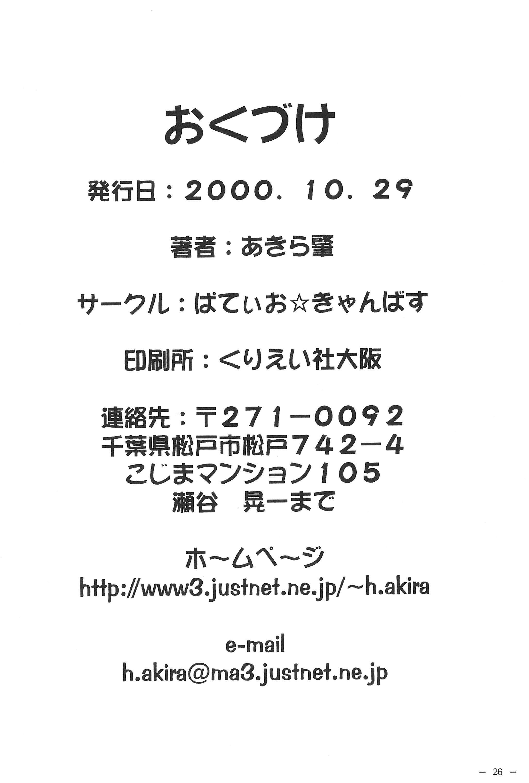 Aikocchi Club 25