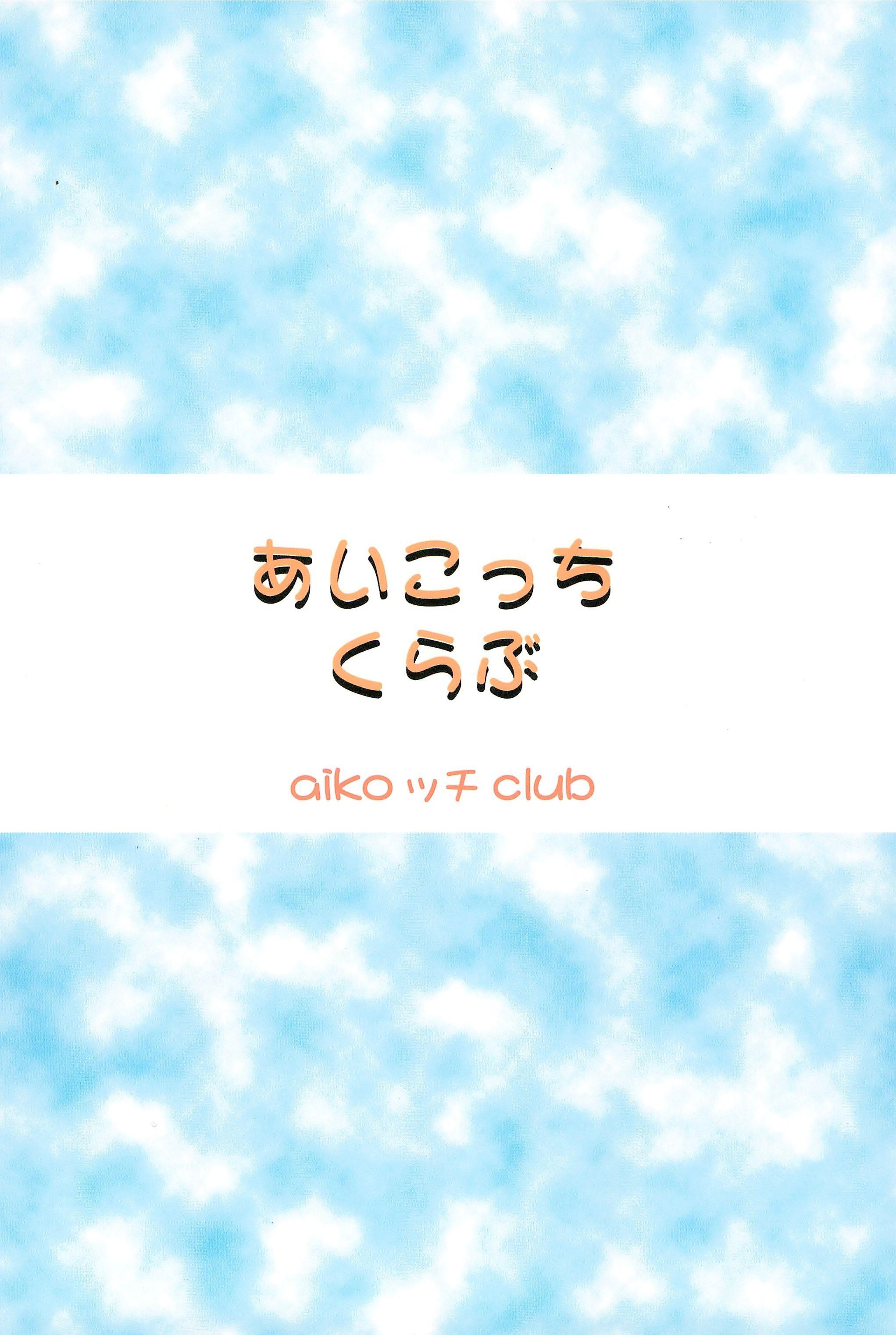 Aikocchi Club 27