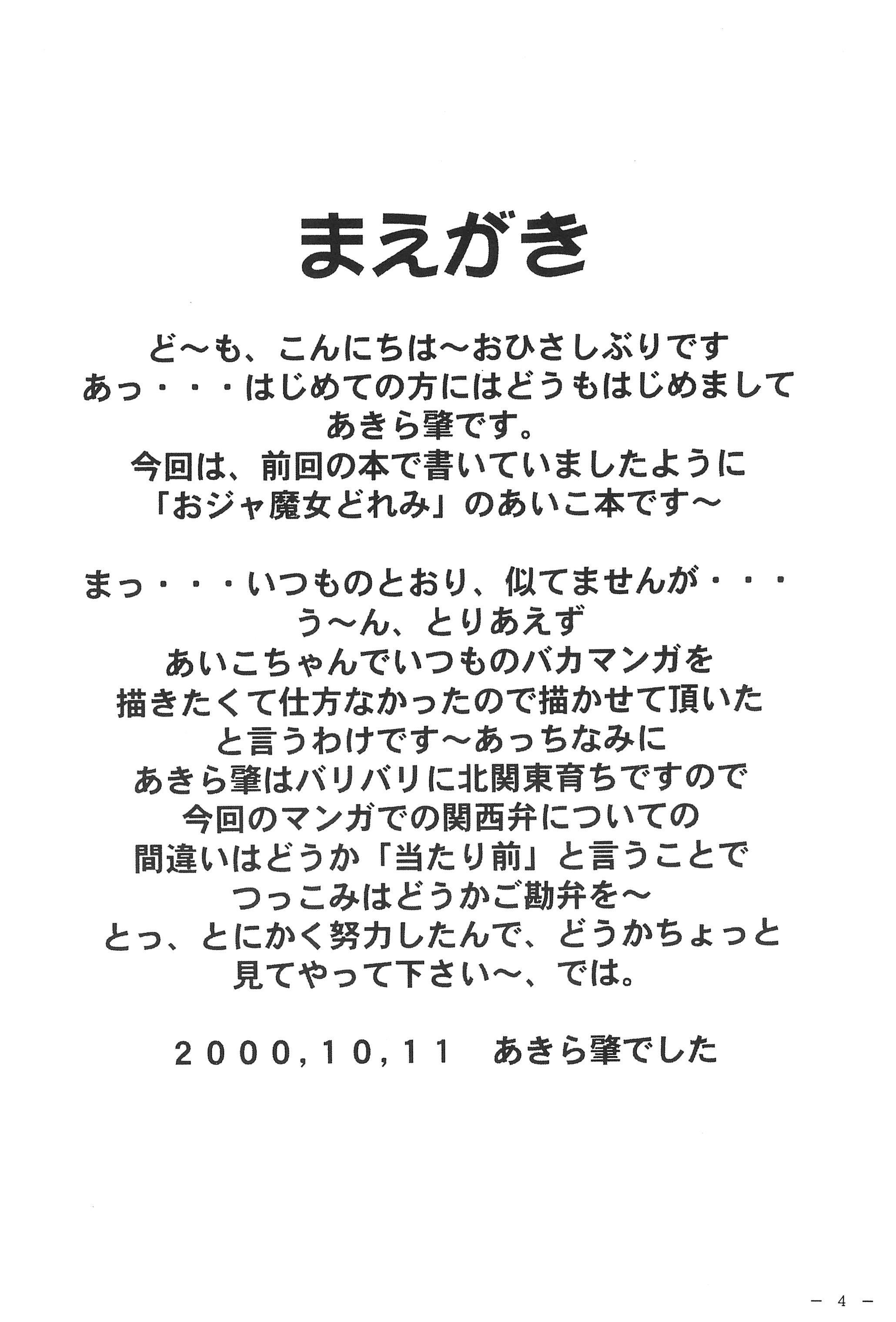 Aikocchi Club 3